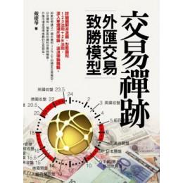 交易禪跡:外匯交易致勝模型 大億出版戴慶華 七成新 G-6223