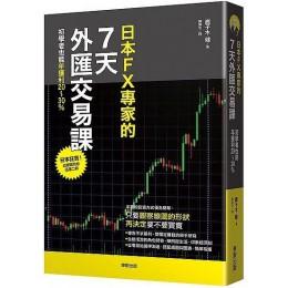 日本FX專家的7天外匯交易課:初學者也能年獲利20~30% 台灣東販鹿子木健 七成新 G-6222