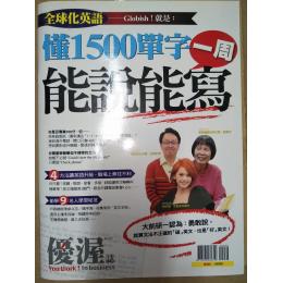 代售二手雜誌_能說能寫 四成新 G-6259