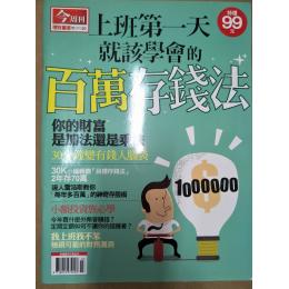 代售二手雜誌_存錢法 四成新 G-6257