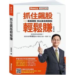 抓住飆股輕鬆賺(2020修訂版) 金尉朱家泓 七成新 G-6312