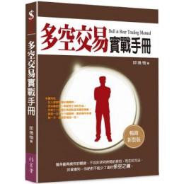 多空交易實戰手冊(暢銷新裝版)(三版) 雅書堂邱逸愷 七成新 G-6316
