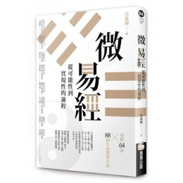 微易經:從可能性到實現性的過程 商周出版吳進輝 七成新 G-6386