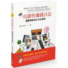 一頁銷售賺錢兵法:爆單銷售頁公式全揭密 四塊玉曾蘋果(曾薇玲) 七成新 G-6408