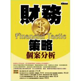財務策略個案分析 種籽文化李博志、陳延宏 七成新 G-6461
