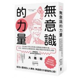 無意識的力量:日本NO.1高效心智訓練,從潛意識、動機到行動,仿效一流菁英的14種致勝思維,實踐目標最有效的實用心理學 大牌出版梯谷幸司 七成新 G-6542