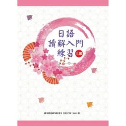 日語讀解入門練習(上冊) 豪風日語蔡錦雀、黃郁芳 七成新 G-6574