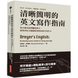 清晰簡明的英文寫作指南:從正確用詞到刪除贅字,藍燈書屋文稿總監幫助你提升寫作力 經濟新潮社班傑明‧卓瑞爾(Benjamin Dreyer) 七成新 G-6571