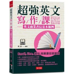 超強英文寫作課:英文商業書信基本範例(附MP3) 布可屋陶慧 七成新 G-6612