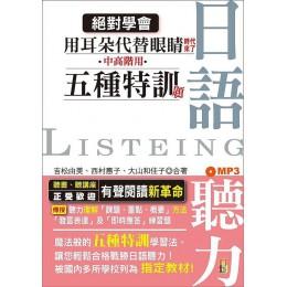 絕對學會!用耳朵代替眼睛時代來了:中高階用‧日語聽力五種特訓題型(25K+MP3) 山田社吉松由美、西村惠子、大山和佳子 七成新 G-6624