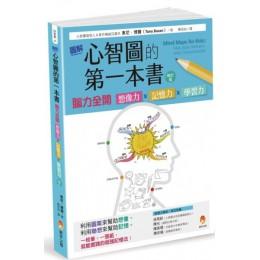 圖解心智圖的第一本書:腦力全開 想像力x記憶力x學習力 [修訂版] 新手父母東尼.博贊(Tony Buzan) 七成新 G-6686
