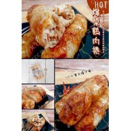 低溫配送_品名稱:張酥酥爆漿雞肉捲 全新 G-6755