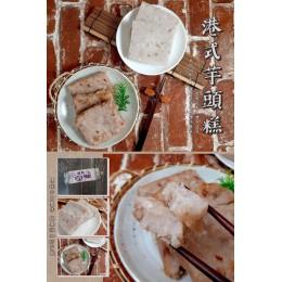 低溫配送_產品名稱:冷凍港式芋頭糕 全新 G-6757