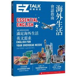 海外生活會話指南:EZ TALK 總編嚴選特刊(附QR code音檔) EZ叢書館EZ TALK編輯部 七成新 G-6772