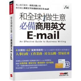和全球做生意:必備商用英文E-mail(書+朗讀MP3掃描QR CODE線上聽) 希伯崙LiveABC編輯群 七成新 G-6972