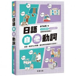 初學者輕鬆上手 日語自他動詞 DT企劃笛藤 七成新 G-6987