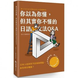 你以為你懂,但其實你不懂的日語文法Q&A 目白JFL教育研究會想閱文化 七成新 G-6985