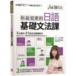 你最需要的日語基礎文法課 希伯崙LiveABC日語編輯部 七成新 G-6986