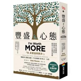豐盛心態:實現自我價值,發揮最大潛能,創造人生複利效應 商周出版羅伯.摩爾(Rob Moore) 七成新 G-7109