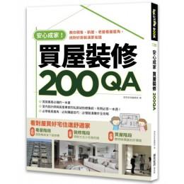 安心成家買屋裝修200QA:教你預售、新屋、老屋看屋眉角,挑對好房裝潢更省錢 麥浩斯漂亮家居編輯部 七成新 G-7103